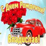 Прикольная открытка с днем рождения Владислав