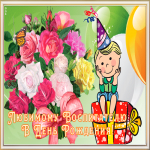 Прикольная открытка с днем рождения воспитателю