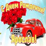 Прикольная открытка с днем рождения Ярослав