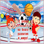 Прикольная открытка с днем спорта на благо развития и мира