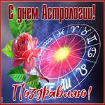 Прикольная открытка с международным днем астрологии
