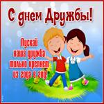 Прикольная открытка с международным днем дружбы