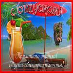 Прикольная открытка с отпуском