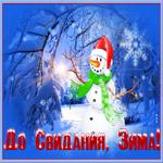 Прикольная открытка с последним днем зимы