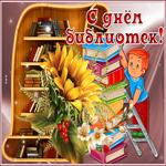 Прикольная открытка с всероссийским днем библиотек