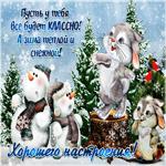 Прикольная открытка с зимой