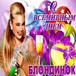 Прикольная открытка Всемирный день блондинок