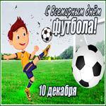 Прикольная открытка Всемирный день футбола