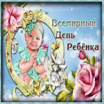 Прикольная открытка Всемирный день ребёнка