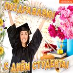 Прими от меня поздравление с днем студента