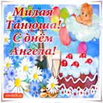 Прими, Танюшка, поздравление