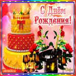 Принимай поздравления с днем рождения