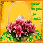 Привет, эти цветы для тебя