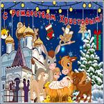 Приятная картинка с Рождеством Христовым