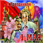 Приятная открытка с 1 мая