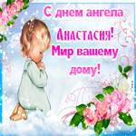 Приятная открытка с днем ангела Анастасия