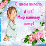 Приятная открытка с днем ангела Анна