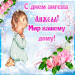 Приятная открытка с днем ангела Анжела