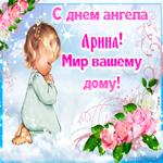 Приятная открытка с днем ангела Арина