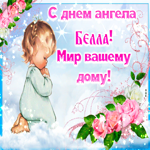 Приятная открытка с днем ангела Белла