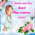 Приятная открытка с днем ангела Дана