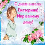 Приятная открытка с днем ангела Екатерина