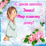 Приятная открытка с днем ангела Эмма