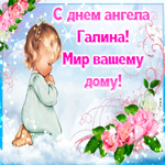 Приятная открытка с днем ангела Галина