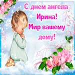 Приятная открытка с днем ангела Ирина