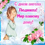 Приятная открытка с днем ангела Людмила
