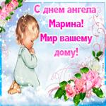 Приятная открытка с днем ангела Марина