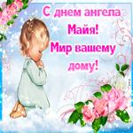Приятная открытка с днем ангела Майя