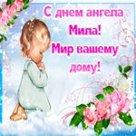 Приятная открытка с днем ангела Мила
