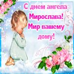 Приятная открытка с днем ангела Мирослава
