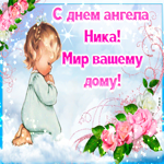 Приятная открытка с днем ангела Ника