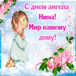 Приятная открытка с днем ангела Нина