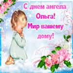 Приятная открытка с днем ангела Ольга