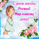 Приятная открытка с днем ангела Регина