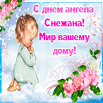 Приятная открытка с днем ангела Снежана