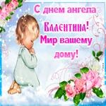 Приятная открытка с днем ангела Валентина