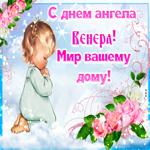 Приятная открытка с днем ангела Венера