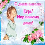 Приятная открытка с днем ангела Вера