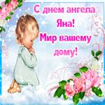 Приятная открытка с днем ангела Яна