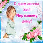 Приятная открытка с днем ангела Зоя