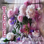 Приятная открытка с цветами