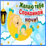 Приятная открытка спокойной ночи