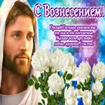 Приятная открытка Вознесение Господне