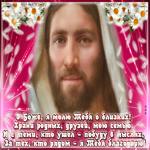 Проповедь Иисуса Христа - это священные слова