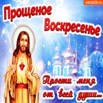 Прощённое Воскресение прости меня от всей души