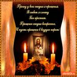 Прощеное сегодня Воскресенье